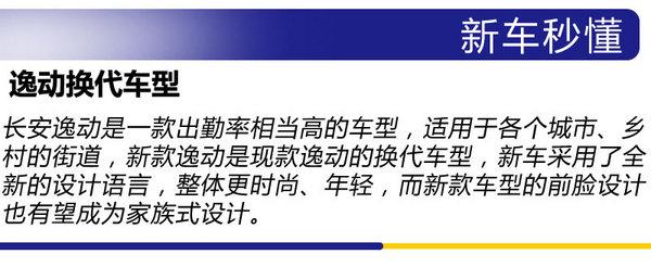 外观做出了全新升级?广州车展实拍长安全新逸动-图2