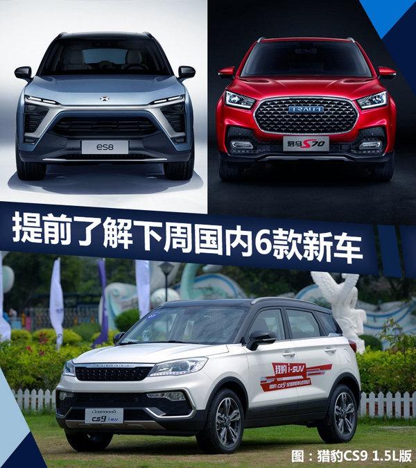 包含4款SUV!下周将有6款新车首发/下线/上市-图1