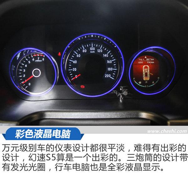 底盘紧凑/变速箱平顺 北汽幻速S5 CVT怎么样-图7