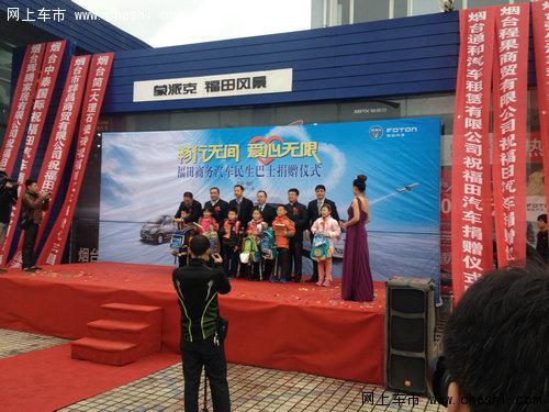 福田商务汽车向长岛县南隍城乡捐赠巴士