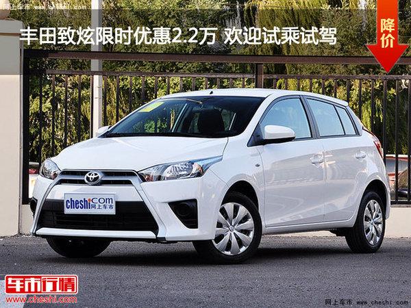 丰田致炫限时优惠2.2万 欢迎试乘试驾-图1