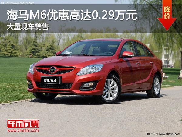 海马M6优惠高达0.29万元 有现车在售-图1