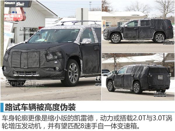 凯迪拉克国产全新七座SUV 竞争宝马X5-图1