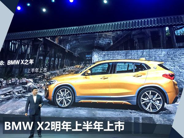 迎来SUV大年!宝马2018年将在华推16款新车型-图1
