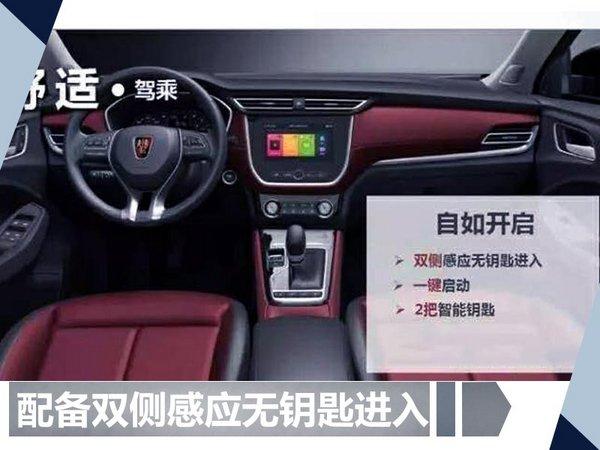 上汽荣威新SUV-RX3配置曝光 搭4大自动化装备-图4