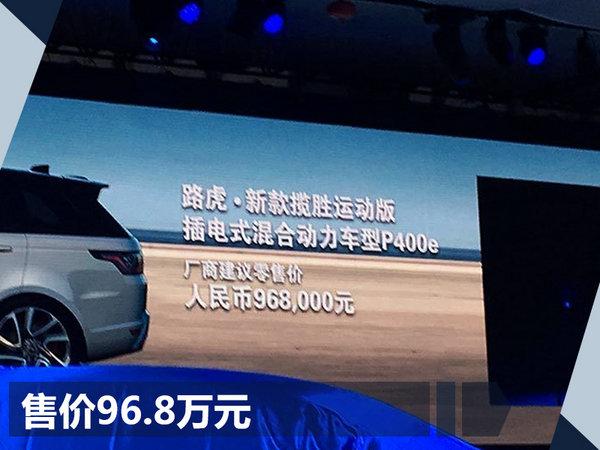 路虎新揽胜运动版PHEV正式发布 纯电续航51km-图2