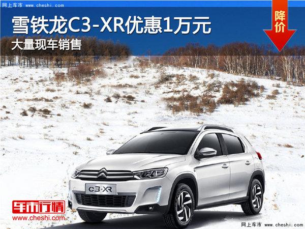 雪铁龙C3-XR优惠1万元 成都现车充足-图1