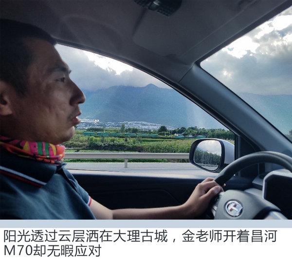 """昌河Q35&M70""""茶马古道行""""长篇游记(上)——多彩云南-图27"""