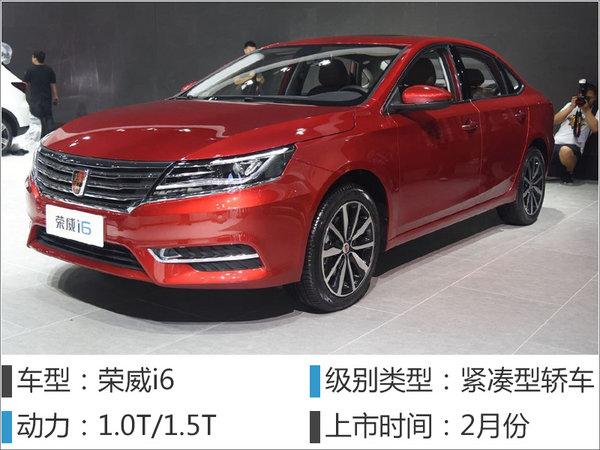 2017年中国品牌重点新车前瞻 最贵达百万-图6