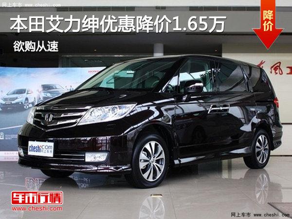 本田艾力绅优惠降价1.65万元 现车试驾 高清图片