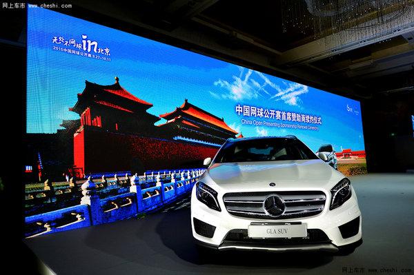 2016中国网球公开赛奔驰_【图文】北京奔驰助力2016中国网球公开赛开