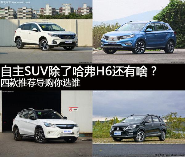 自主SUV除了哈弗H6还有啥?四款推荐导购-图1