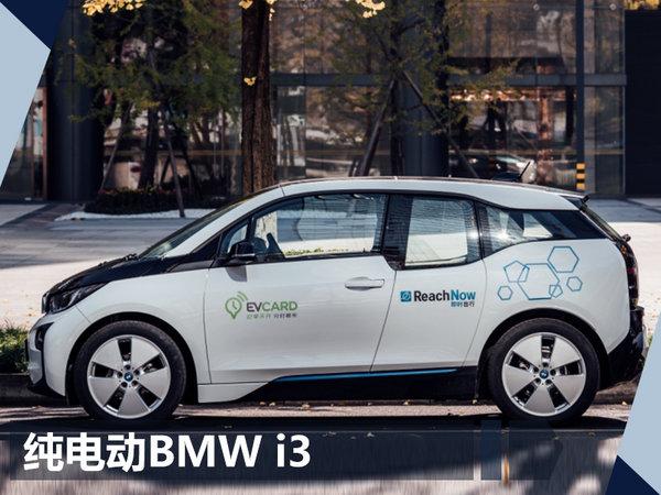 宝马推出纯电动BMW i3共享汽车 每分钟两块钱-图4