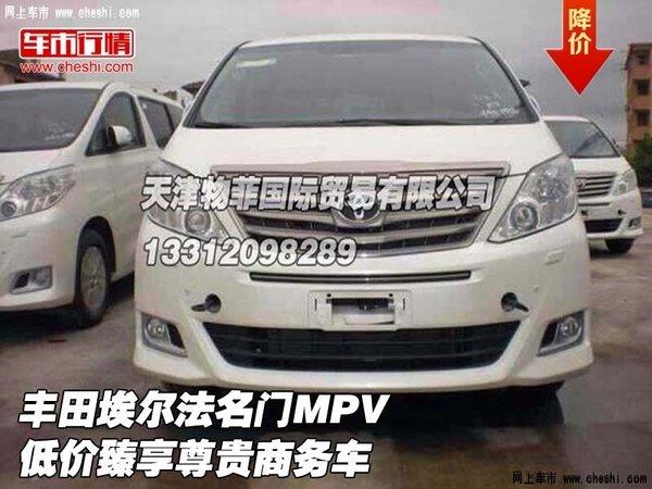 丰田埃尔法名门mpv 低价臻享尊贵商务车高清图片