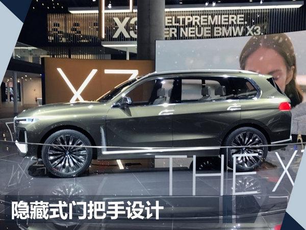 宝马X7插电混动概念车正式亮相 明年推量产版-图3