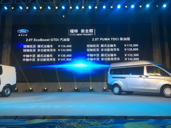 福特新全顺正式上市  售价11.93万元起-图2