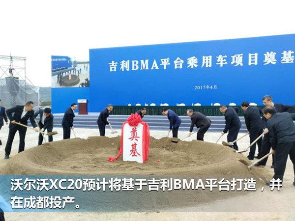 沃尔沃XC20将在成都投产 年产能30万辆-图2