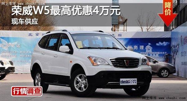 长沙荣威W5最高优惠4万元 现车供应-图1
