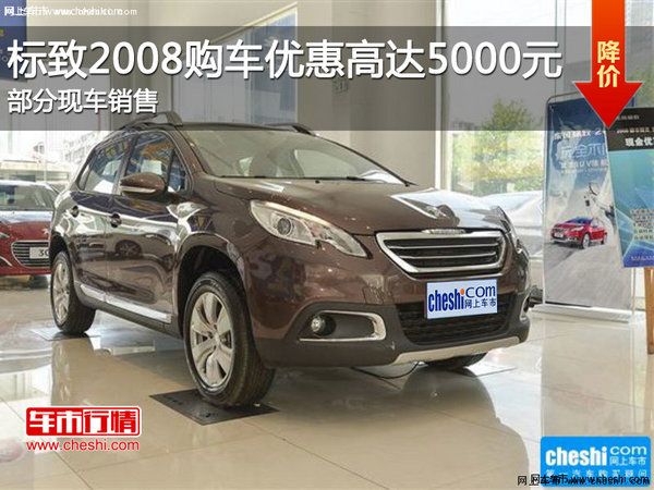 标致2008提供试乘试驾 购车优惠5000元-图1