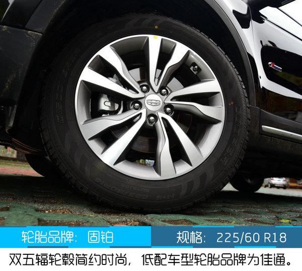 新时代中国品牌SUV翘楚 吉利博越试驾-图9
