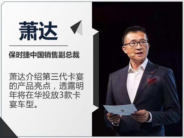 保时捷第三代卡宴正式亮相 后天公布中国售价-图1