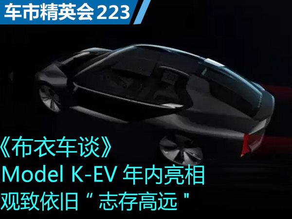 """车市精英会223 孟镝:Model K-EV年内亮相 观致依旧""""志存高远"""