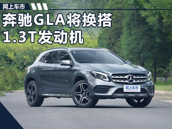 奔驰GLA将换搭1.3T发动机 准入门槛大幅降低-图1