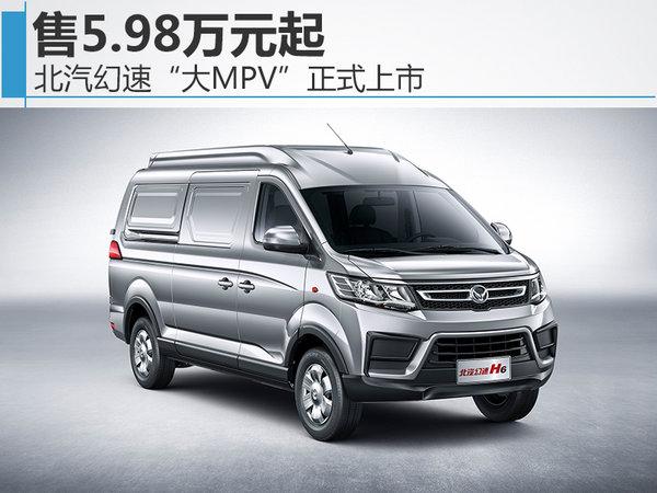 """北汽幻速""""大MPV""""正式上市 售5.98万元起-图1"""