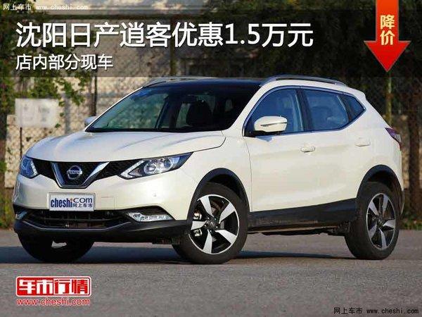 日产逍客优惠1.5万 降价竞争马自达CX-5-图1