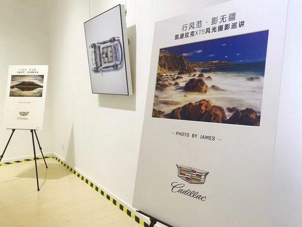 行风范·影无疆 凯迪拉克XT5风光摄影巡讲-图12