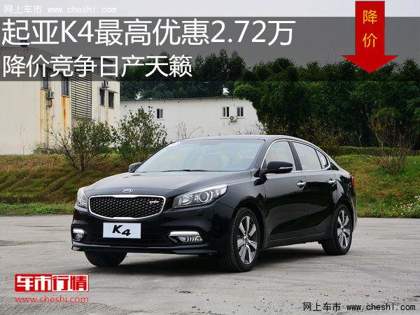 起亚K4最高优惠2.72万 降价竞争日产天籁-图1
