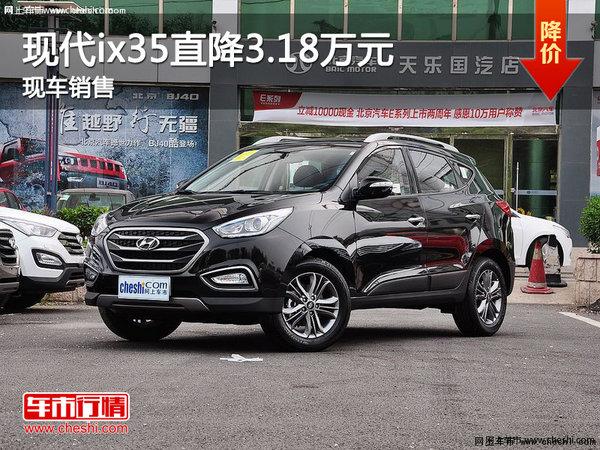 北京现代ix35最高优惠3.18万 现车充足