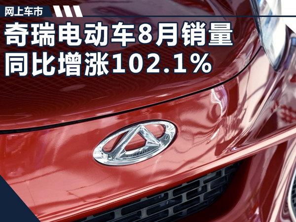奇瑞电动车8月销量同比增涨102.1% 将推新车-图1