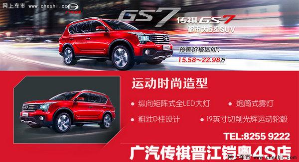 时尚SUV|广汽传祺GS7开启预售!-图1
