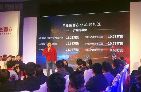 全新名爵6郑州正式上市 售9.68-13.28万-图6