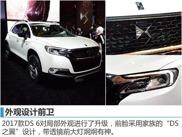 广州车展给你别样的豪华体验 新DS 6上市-图3