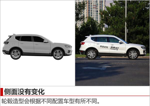 哈弗新款SUV-H7外觀大改 搭2.0T發動機-圖4