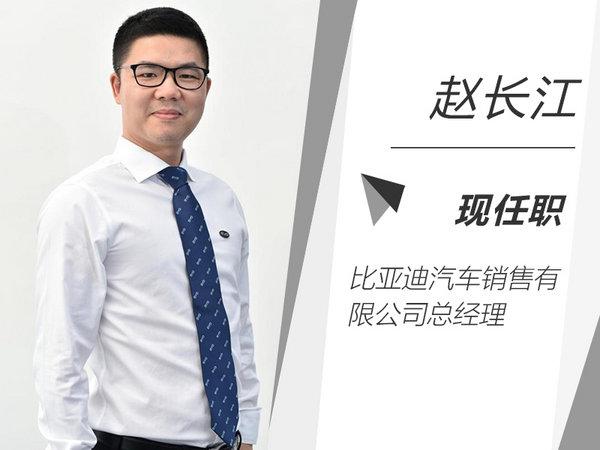 比亚迪人事变动 赵长江升任销售公司总经理-图2