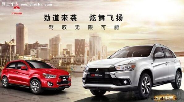 广汽三菱再添大将 全新劲炫SUV新驾值-图1