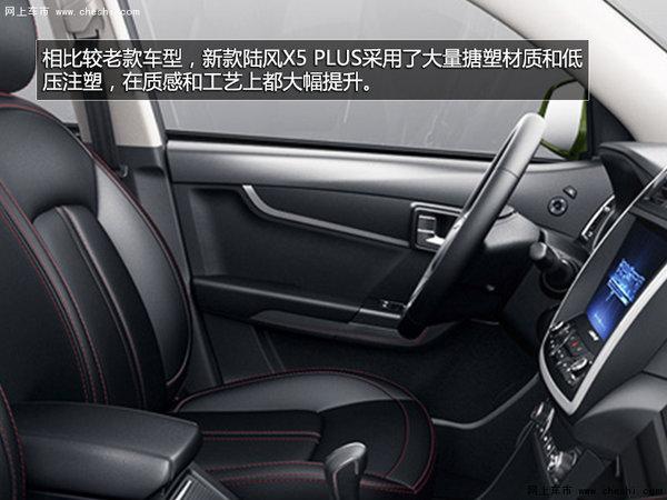 汽车也有PLUS 全息解读陆风X5 PLUS-图6