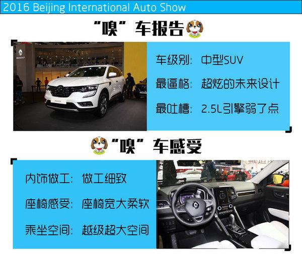 2016北京国际车展 雷诺全新科雷傲实拍-图2