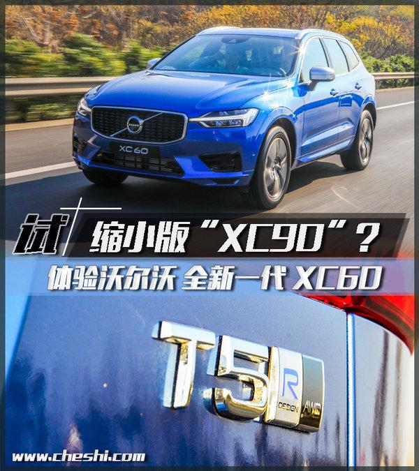 """缩小版""""XC90""""? 试驾体验沃尔沃全新一代XC60-图1"""