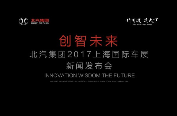 以变革创智未来 北汽集团盛装上海亮相-图1