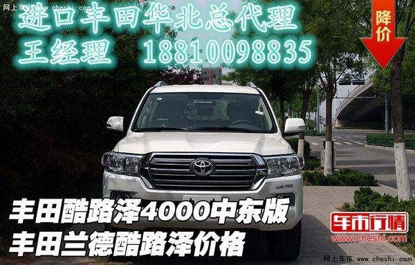 丰田酷路泽4000中东版 兰德酷路泽价格-图1
