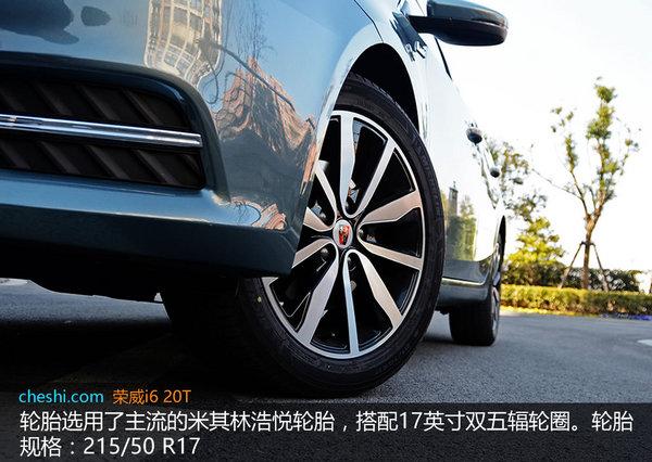 顶配的姿态 上汽荣威i6 20T顶配车型实拍-图7