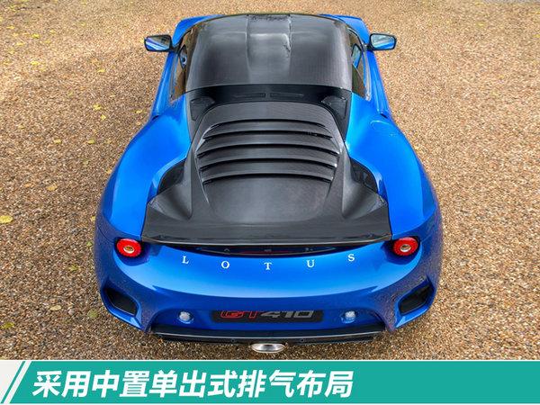 路特斯新款跑车将于年内上市 百公里加速3.9秒-图4