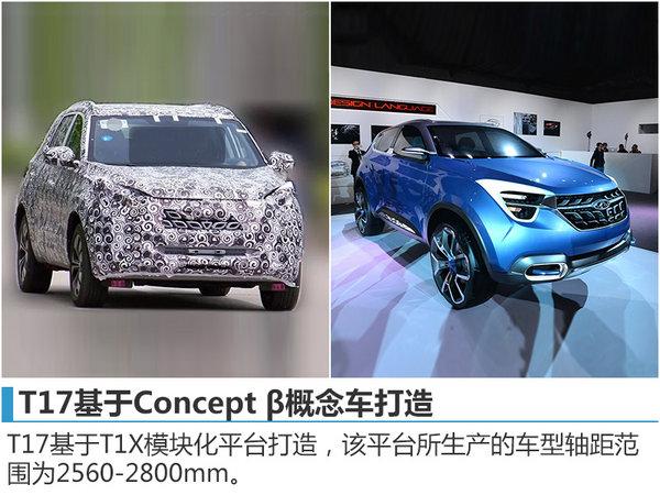 奇瑞规划四年推4款全新车型 含高端SUV-图3
