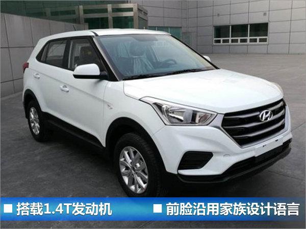北京现代4款新SUV将上市 搭小排量发动机-图1