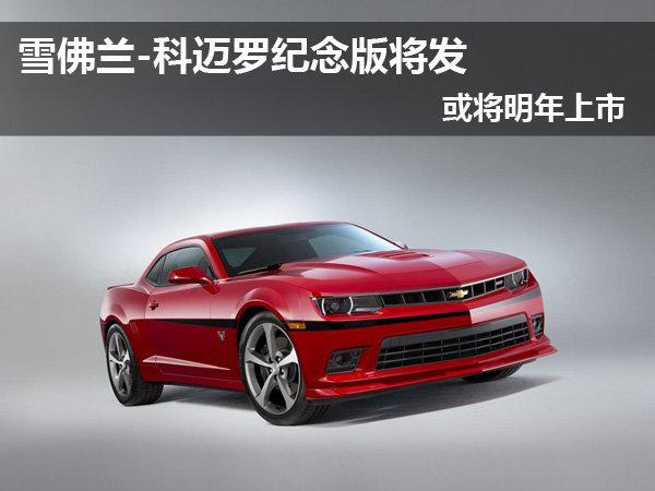 雪佛兰-科迈罗纪念版将发 或将明年上市_科迈罗Camaro_海外车讯-网上车市