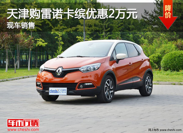 天津购雷诺卡缤优惠2万元 现车销售-图1